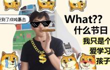 """iBS校园采访第五弹丨""""这个七夕节,你....."""" """"我热爱学习!""""(视频)"""