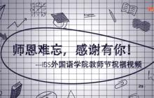 2018年iBS教师节祝福视频