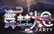 舞林大会最佳人气奖点赞开启!快来Pick你心目中的最炫舞蹈!