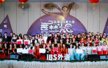 舞动青春,show我风采!第七届舞林大会新年趴圆满结束