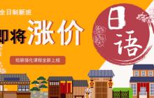 5月日语新班进入涨价倒计时!短期特色强化课程即将上线