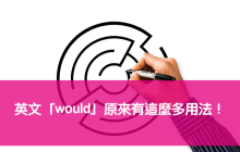 would的用法,would 英文用法