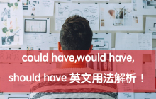 could have,would have,should have 英文用法!