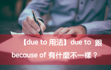 due to 用法,due to英文用法解说
