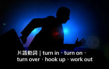 turn in、turn on、turn over、hook up、work out 中文意思是?