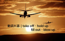 短语动词 :take off、hold up、fill out、blow up