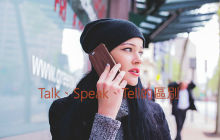英文 Talk、Speak、Tell的区别!