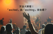 excited 与 exciting 的英文区别