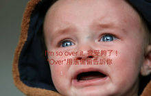 "I'm so over it. 我受够了! ""Over""相关英文"