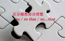 so 、 so that 、 so…that 的英文用法